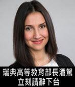 瑞典高等教育部長酒駕 立刻請辭下台-台灣e新聞