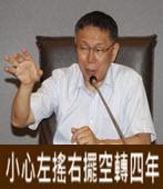 自由社論》小心左搖右擺空轉四年-台灣e新聞