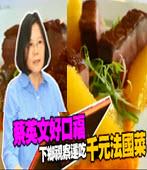 蔡英文苗栗視察 啖千元法國菜全民埋單-台灣e新聞