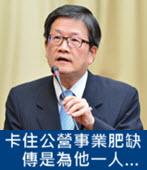 卡住公營事業肥缺 傳是為他一人…-台灣e新聞