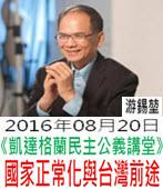 8月20日【凱達格蘭民主公義講堂】游錫?院長-台灣e新聞