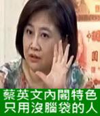 蔡英文內閣特色 只用沒腦袋的人-台灣e新聞
