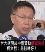 世大運開放中資贊助遭疑染紅 柯文哲:是錢就好!-台灣e新聞