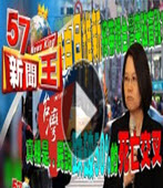 髮夾彎翻車…民調跌破50%一連串衰事纏身的小英困境-台灣e新聞