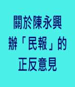 關於陳永興辦民報的正反意見 - 台灣e新聞