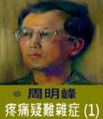 疼痛疑難雜症 (1) -◎周明峰 - 台灣e新聞