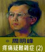 疼痛疑難雜症 (2) -◎周明峰 - 台灣e新聞