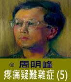 疼痛疑難雜症 (5) -◎周明峰 - 台灣e新聞