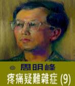 疼痛疑難雜症 (9) -◎周明峰 - 台灣e新聞