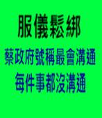 服儀鬆綁 私校:蔡政府號稱最會溝通 每件事都沒溝通- 台灣e新聞