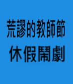 荒謬的教師節休假鬧劇- 台灣e新聞