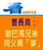 曹長青:歐巴馬兄弟同父異「夢」- 台灣e新聞