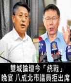 雙城論壇今「統戰」晚宴 八成北市議員拒出席- 台灣e新聞