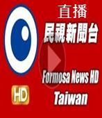 民視新聞台直播-台灣e新聞