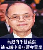 蔡政府千挑萬選 兆豐金董座徐光曦中選- 台灣e新聞