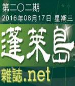 第202期【蓬萊島雜誌 Formosa】電子報 -台灣e新聞