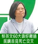 蔡英文60大壽好難過 民調首見死亡交叉- 台灣e新聞