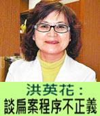 洪英花 : 談扁案程序不正義- 台灣e新聞