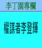 權謀者李登輝- ◎李丁園 -台灣e新聞