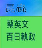 蔡英文 百日執政 -◎昆蟲 -台灣e新聞