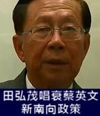 台商大會田弘茂唱衰蔡英文新南向政策 -台灣e新聞