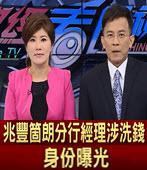 20160905【政經看民視】-台灣e新聞