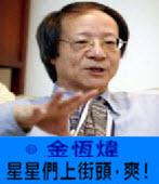 《金恆煒專欄》星星們上街頭,爽!-台灣e新聞