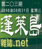 第203期【蓬萊島雜誌 Formosa】電子報 -台灣e新聞
