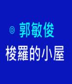 梭羅的小屋  -◎ 郭敏俊 - 台灣e新聞