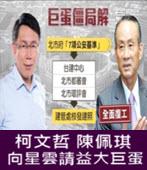 柯文哲陳佩琪向星雲請益大巨蛋- 台灣e新聞