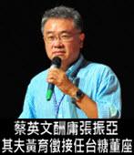 蔡英文酬庸張振亞 其夫黃育徵接任台糖董座- 台灣e新聞