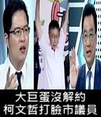 大巨蛋沒解約 柯文哲打臉市議員 -台灣e新聞