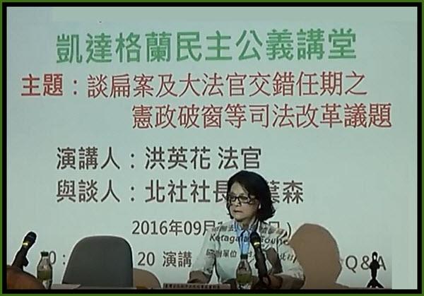 20160911 凱達格蘭基金會民主公義講堂 - 洪英花法官 : 總統特赦 可救濟扁案程序不正義