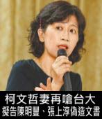 柯文哲妻再嗆台大 擬告陳明豐、張上淳偽造文書- 台灣e新聞