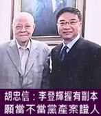 胡忠信:李登輝握有副本 願當不當黨產案證人-台灣e新聞