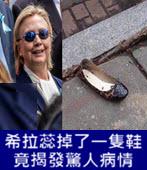 希拉蕊昏倒後掉了一隻鞋在路邊!竟揭發驚人病情-台灣e新聞