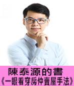 陳泰源的書《一眼看穿房仲賣屋手法》9/22全台上市!-台灣e新聞