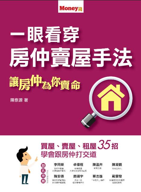 陳泰源的書《一眼看穿房仲賣屋手法》