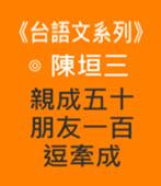《台語文系列》親成五十,朋友一百,逗牽成 -◎陳垣三- 台灣e新聞