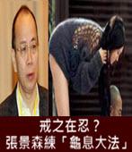 戒之在忍?張景森PO長腿辣妹練「龜息大法」-台灣e新聞