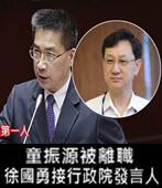 童振源被離職 徐國勇接行政院發言人-台灣e新聞