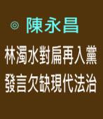 林濁水對扁再入黨發言欠缺現代法治-◎陳永昌- 台灣e新聞