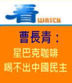 曹長青:星巴克咖啡喝不出中國民主 -台灣e新聞
