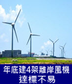 年底建4架離岸風機 達標不易-台灣e新聞