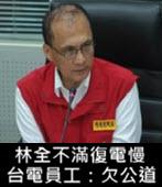 林全不滿復電慢 台電員工:欠公道 -台灣e新聞