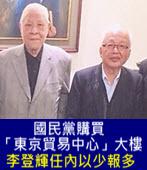 國民黨購買「東京貿易中心」大樓 李登輝任內以少報多-台灣e新聞