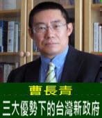 曹長青:三大優勢下的台灣新政府 -台灣e新聞