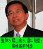 邀陳水扁出席30週年黨慶? 民進黨避討論-台灣e新聞