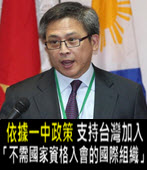 AIT:依據一中政策 支持台灣加入「不需國家資格入會的國際組織」 -台灣e新聞