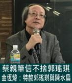 蔡親筆信不捨郭瑤琪 金恆煒:特赦郭瑤琪與陳水扁 -台灣e新聞